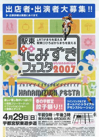 Hanamizuki2007
